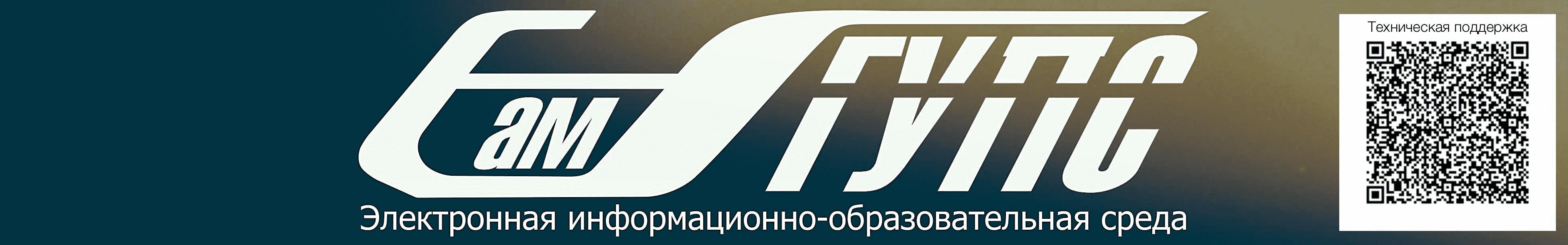 Логотип СамГУПС